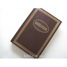 073 Библия коричневая (11732)