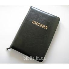 077z Библия кожа (1175)