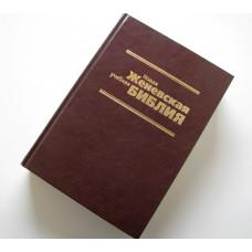 Новая учебная Женевская Библия (1196)