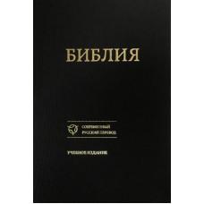 073 Библия, учебное издание. Современный перевод (1206) черный цвет