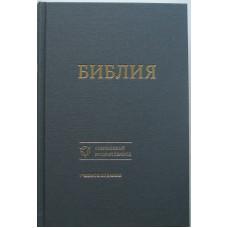 073 Библия, учебное издание. Современный перевод (1206) серый цвет