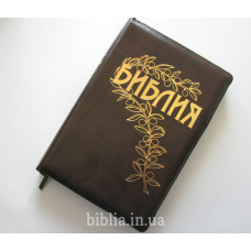 065z Библия Геце коричневая (11651) замок