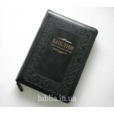 055z Библия черная (1154)