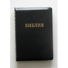 075z Библия (11741)