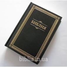 043 Библия орнамент черный (11434) 2015г