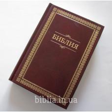 043 Библия орнамент бордо (11434)