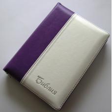 045zti Библия фиолетово-белая (11908)