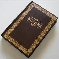 053 Библия коричневая (11531)