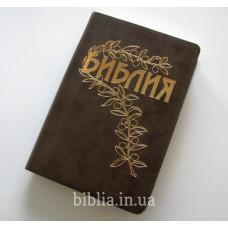 065 Библия Геце коричневая (1165) кожзам
