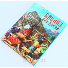 Библия для детей православная (302)