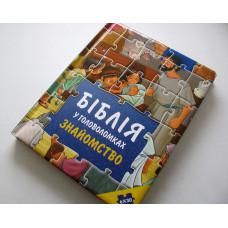 Біблія у головоломках: Знайомство (3024)
