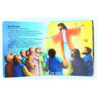 Біблія для малят (3031)