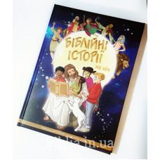 Біблійні історії на ніч (3047)