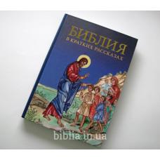 Детская Библия в кратких рассказах (3119)
