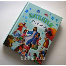 Библия для детей, иллюстрации Джил Гайл (3158)