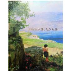 Евангельские рассказы для детей (3161)
