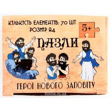 """Пазли """"Герої Нового Заповіту"""" (128)"""