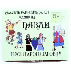 """Пазли """"Герої Старого Заповіту"""" (129)"""