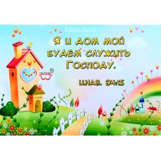"""Пазли """"Я і мій дім ..."""" (241)"""