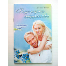 Возрождение супружества. Джим Хонбергер (40122)