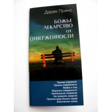 """""""Божье лекарство от отверженности"""" Дерек Принс (61007)"""