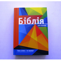 Біблія для молоді (10532)