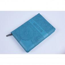 Библия 055zti, бирюзовая с тисненым орнаментом (11552)
