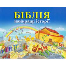 Біблія. Найкращі історії (3037)