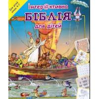 Інтерактивна Біблія для дітей (3036)