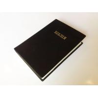 042 Біблія м'яка чорна (10421)