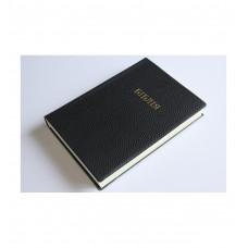 072 Біблія, колір: чорний (10721)