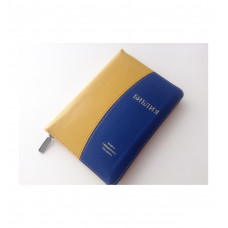 055zti Библия желто-синяя (11543)