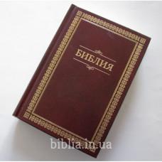 043 Библия орнамент бордо (11434)2015