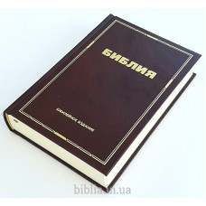 043 Библия, Юбилейное издание (11439)
