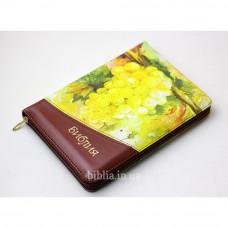 "055zti Библия ""Виноградник"" (11552)"