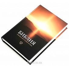 063 Библия, современный перевод (11631)