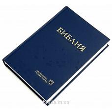 """063 Библия, современный перевод, (11632) цвет """"атлантика"""""""