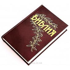 062 Библия Геце (11633) современная орфография, твердый переплет