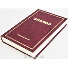 063 Библия, Юбилейное издание (11639)