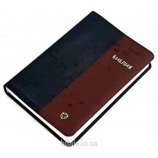 065 Библия, современный перевод, сине-коричневая (11652)