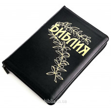 065zg Библия Геце черная (11654) современная орфография