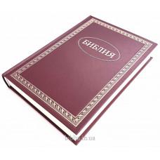 073 Библия бордовая (11732)