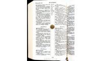 077zg Библия темно-зеленая, кожа (1175)