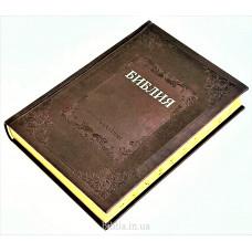 075ti Библия цвет ореховый (1176) уценка