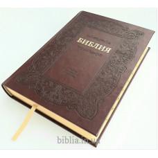 085ti Библия кожзам, настольная (11853) твердый переплет
