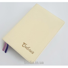045ti Библия кожзам молочная (11981)