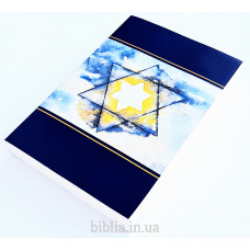 042 Библия Звезда Давида 1423