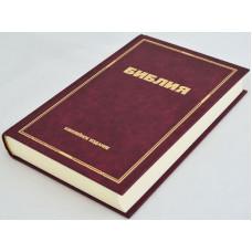 063 Библия Юбилейное издание (11912)