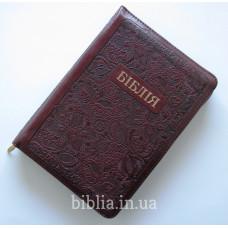 045z Біблія орнамент (10453)