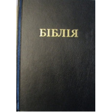053 Біблія середня колір чорний(1053)